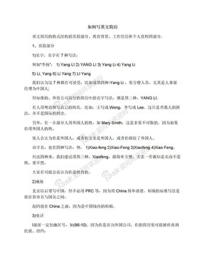 如何写英文简历.docx