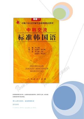 中韩交流标准韩国语(超清晰).pdf