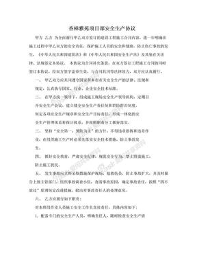 香樟雅苑项目部安全生产协议.doc