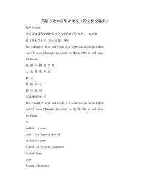 英语专业本科毕业论文(跨文化交际类).doc