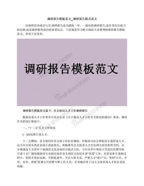 调研报告模板范文_调研报告格式范文.docx