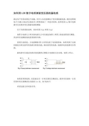 如何用LCR数字电桥测量变压器的漏电感.doc