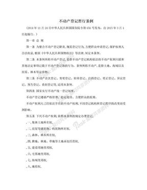 不动产登记暂行条例.doc
