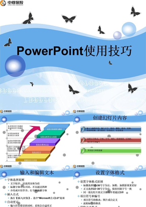 ppt培训教程.ppt