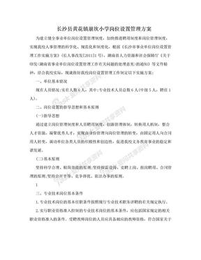 长沙县黄花镇崩坎小学岗位设置管理方案.doc