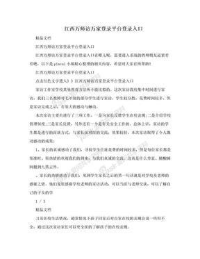 江西万师访万家登录平台登录入口.doc