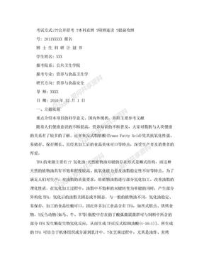 复旦大学科研计划书.doc