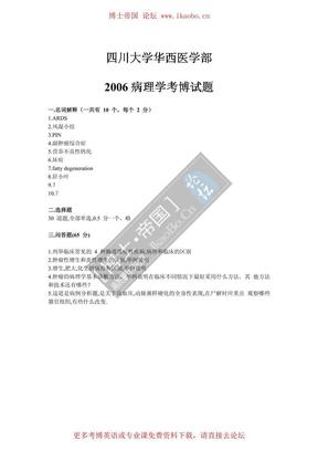 四川大学华西医学院2006年考博专业课试题-病理学.pdf