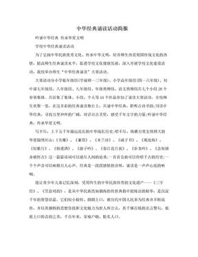 中华经典诵读活动简报.doc