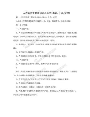 人教版初中物理知识点总结(概念,公式,定理).doc