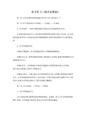 三线开花之张卫星.doc
