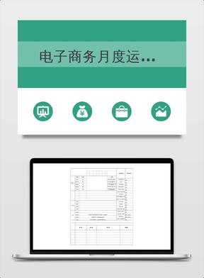 电子商务月度运营计划表.xls
