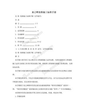 业之峰装修施工标准手册.doc