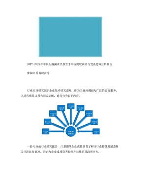 中国头孢菌素类抗生素市场调研报告目录.doc