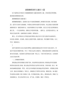 新颖独特的作文题目4篇.doc