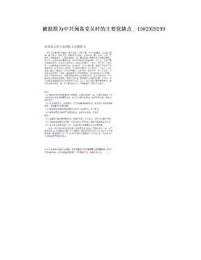 被批准为中共预备党员时的主要优缺点_-1982929299.doc