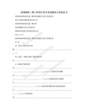 深圳地铁三期工程项目资本金投融资方案建议书.doc