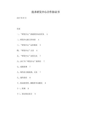 技术研发中心合作协议书.doc
