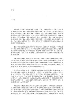 中国星座的故事.doc