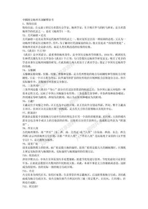 历史地理名词解释.doc