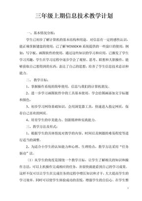 信息技术三年级(上).doc