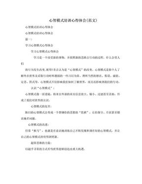 心智模式培训心得体会(范文).doc
