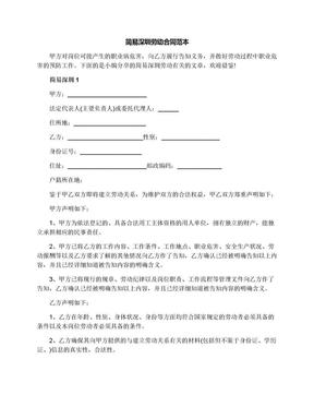 简易深圳劳动合同范本.docx