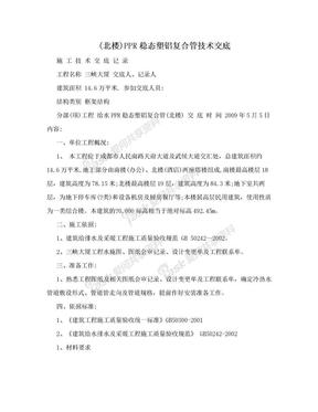 (北楼)PPR稳态塑铝复合管技术交底.doc