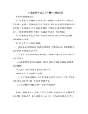 安徽省政协机关文件材料归档范围.doc