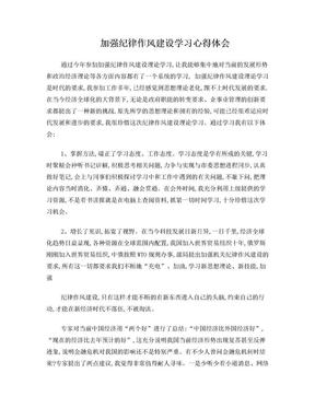 加强纪律作风建设学习心得体会.doc
