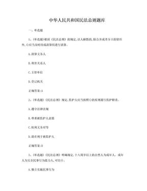 中华人民共和国民法总则题库.doc