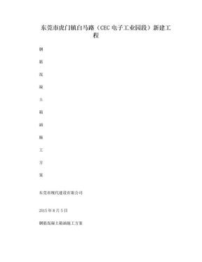 钢筋混凝土箱涵施工方案.doc
