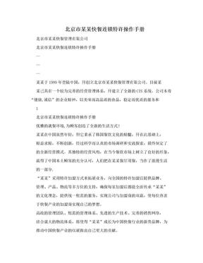 北京市某某快餐连锁特许操作手册.doc