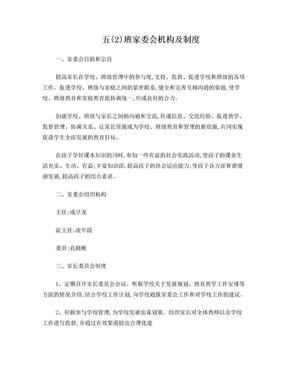 家委会机构及制度.doc