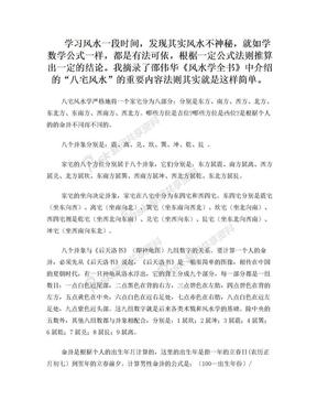 邵伟华风水理论.doc