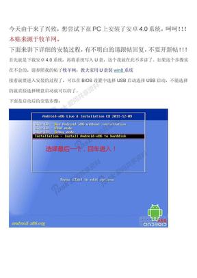 在PC上安装安卓4.0系统.doc