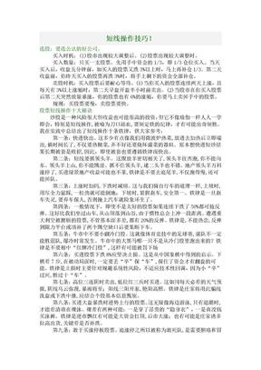 短线操作技巧! .doc