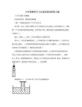八年级物理大气压强基础巩固练习题.doc