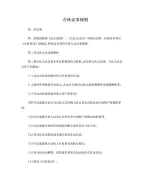 简明合伙议事规则.doc