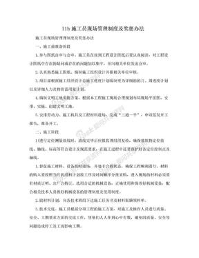 l1h施工员现场管理制度及奖惩办法.doc