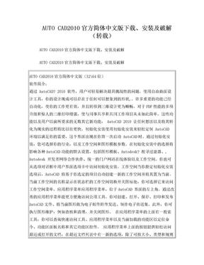 AUTO CAD2010官方简体中文版下载、安装及破解.doc