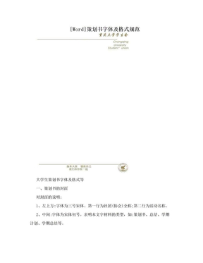 [Word]策划书字体及格式规范.doc
