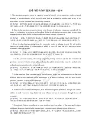 长难句结构分析最新经典一百句.doc