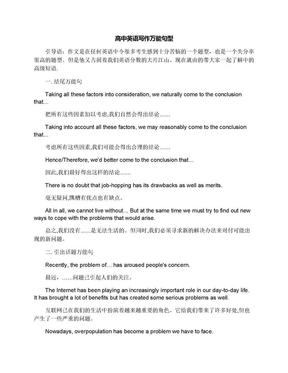高中英语写作万能句型.docx