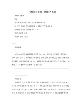 考研复试模板 考研简历模板.doc