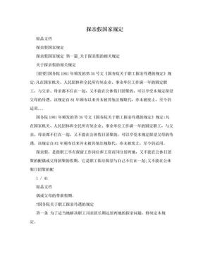 探亲假国家规定.doc