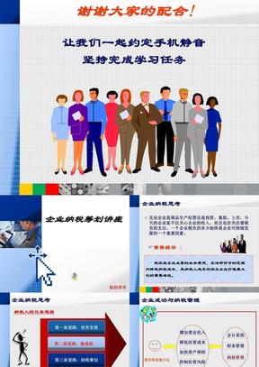 纳税筹划操作篇研究课件1.ppt