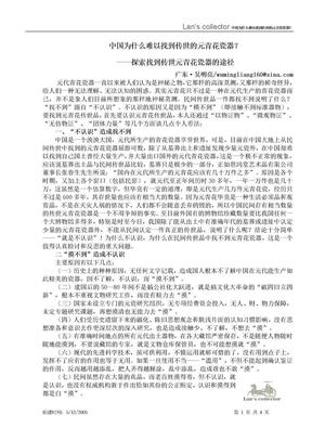 中国为什么难以找到传世的元青花瓷器.doc
