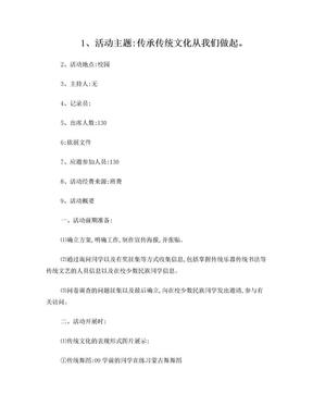 文化活动记录.doc