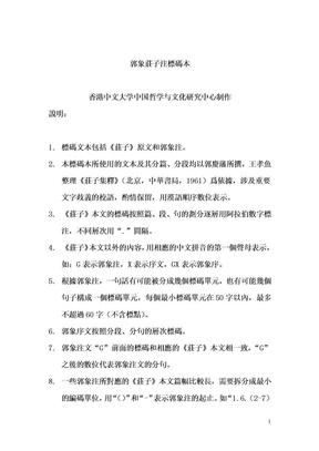 览书(全译)3庄子(全译)郭象〈庄子注〉.doc